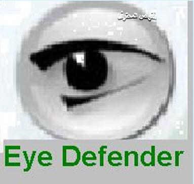 برنامج Eye Defender لحجب إشاعات الشاشة الضارة و التي تسبب ضغف النظر والصداع المزمن